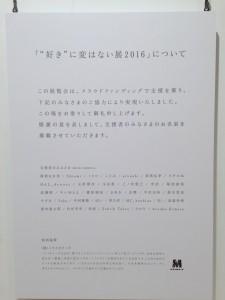 """""""好き""""に変はない展2016"""