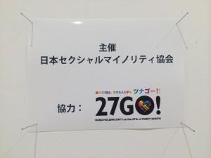 日本セクシャルマイノリティ協会×27GO!プロジェクト