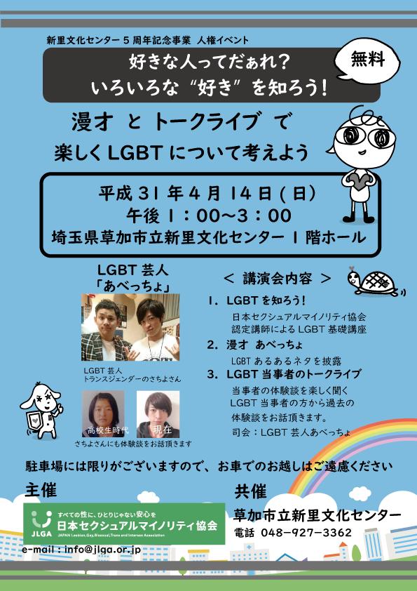 LGBT,セクマイ,講演会,埼玉県,草加市