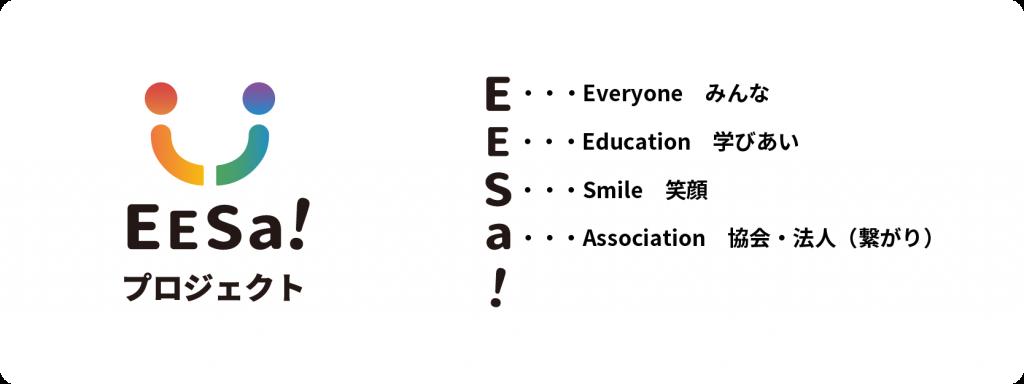 EESa!とは
